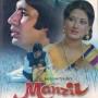 Manzil (1979)