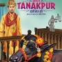 miss tanakpur haazir ho (2015)