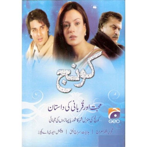 Koonj   (Geo Tv Pakistani Dramas DVD )-500×500