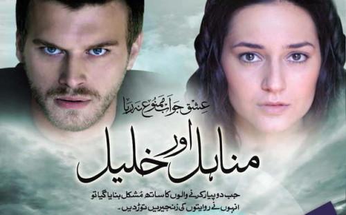 Manahil aur Khalil Urdu-1 Turkey Drama