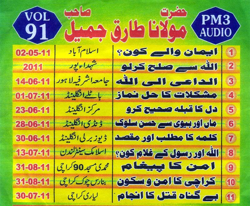 Mulana-tariq-Jameel's-bayanat