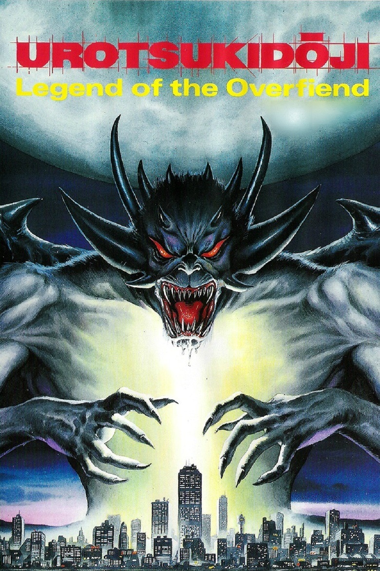 Urotsukidoji I: Legend of the Overfiend (1989) - DVD ...