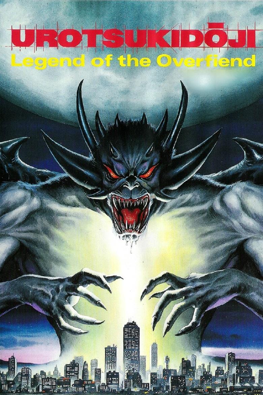 Urotsukidoji I: Legend of the Overfiend (1989) - DVD ...