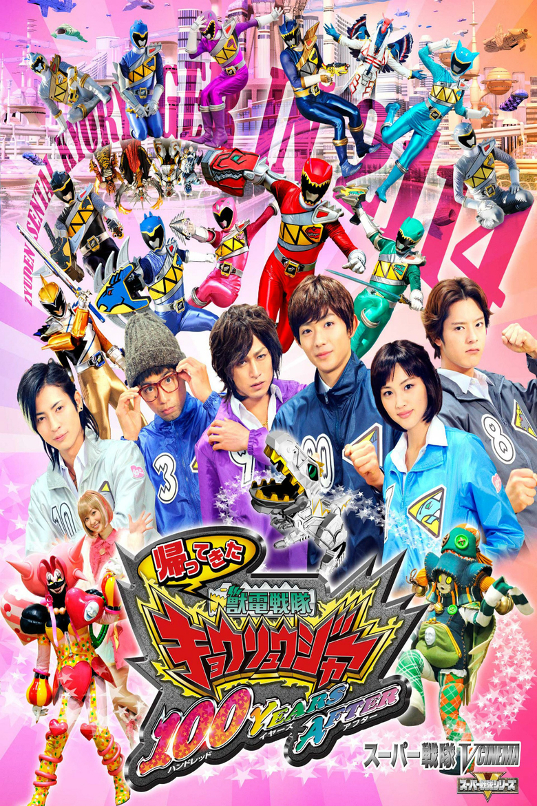 zyuden sentai kyoryuger 100 years after 2014 dvd planet store