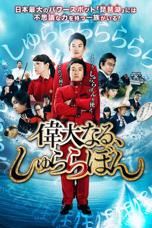 위대한, 슈라라봉 The.Great.Shu.Ra.Ra.Boom.2014.JAPANESE.1080p.BluRay.H264.AAC-VXT
